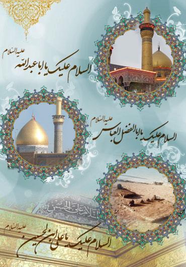 http://madyoone-hossain.persiangig.com/image/3/ayaad_shabaniye.jpg