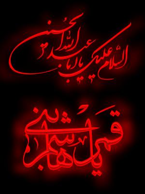 [عکس: eshghe_moharam3.png]